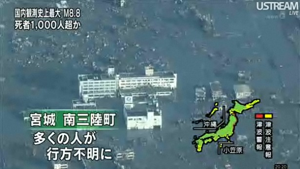 [Live] Diretta dalla televisione giapponese NHK sul rischio nucleare a Fukushima