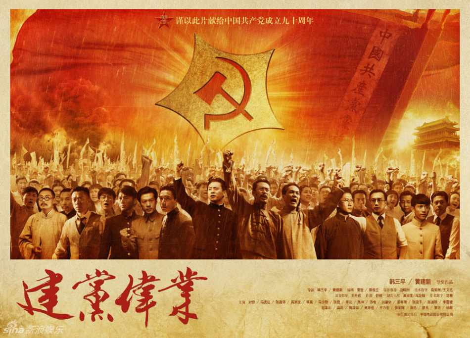 Cina: nuova offensiva della propaganda governativa sul mercato cinematografico