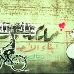 """Un carro-armato(Fuori dall'immagine) insegue un venditore di pane in bicicletta. L'artista Sad Panda ha aggiunto anche l'immagine di un panda depresso divenuto uno dei simboli della """"street art"""" egiziana"""